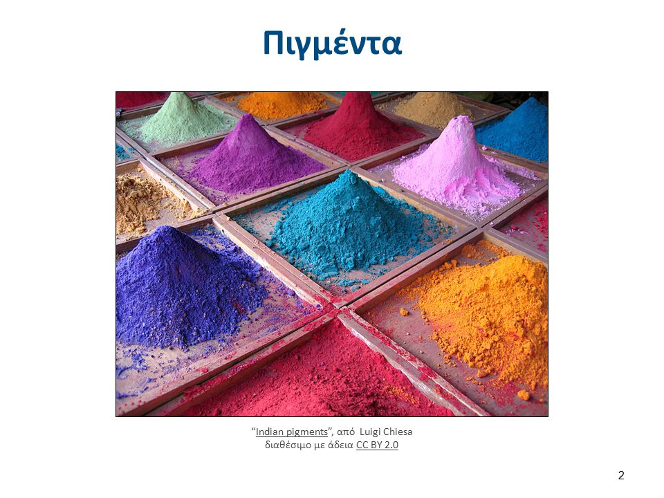 Πιγμέντα Indian pigments , από Luigi Chiesa διαθέσιμο με άδεια CC BY 2.0Indian pigmentsCC BY 2.0 2