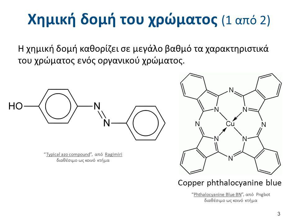 Χημική δομή του χρώματος (1 από 2) Η χημική δομή καθορίζει σε μεγάλο βαθμό τα χαρακτηριστικά του χρώματος ενός οργανικού χρώματος.
