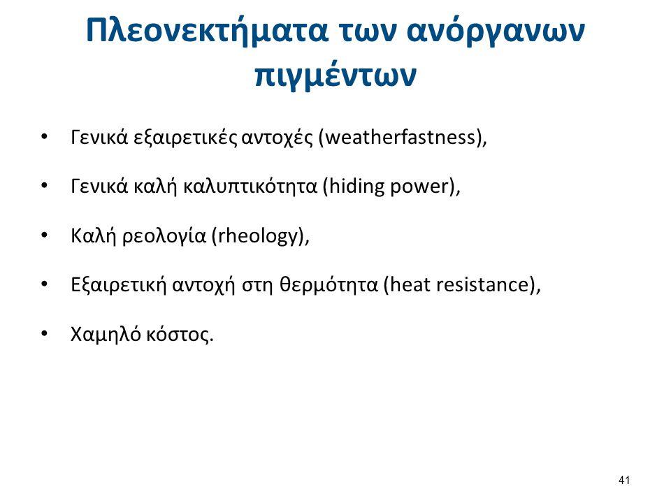 Πλεονεκτήματα των ανόργανων πιγμέντων Γενικά εξαιρετικές αντοχές (weatherfastness), Γενικά καλή καλυπτικότητα (hiding power), Καλή ρεολογία (rheology)