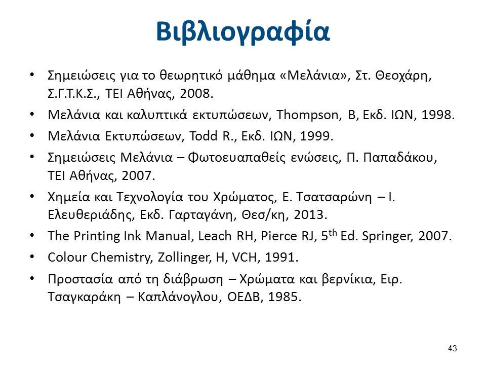 Βιβλιογραφία Σημειώσεις για το θεωρητικό μάθημα «Μελάνια», Στ.