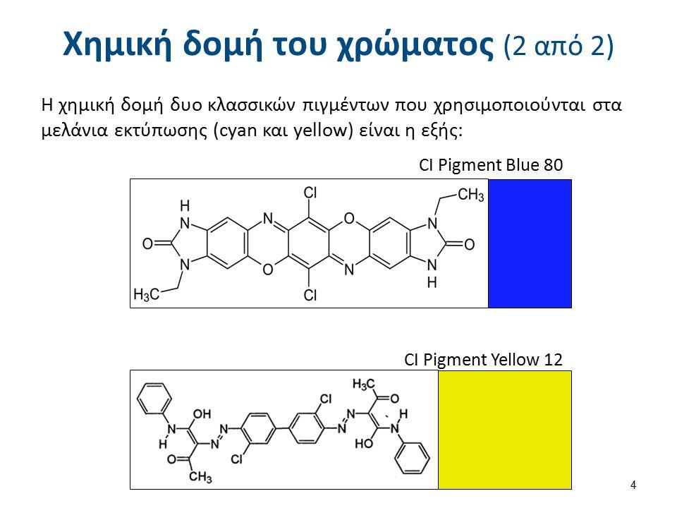 Χημική δομή του χρώματος (2 από 2) H χημική δομή δυο κλασσικών πιγμέντων που χρησιμοποιούνται στα μελάνια εκτύπωσης (cyan και yellow) είναι η εξής: CI