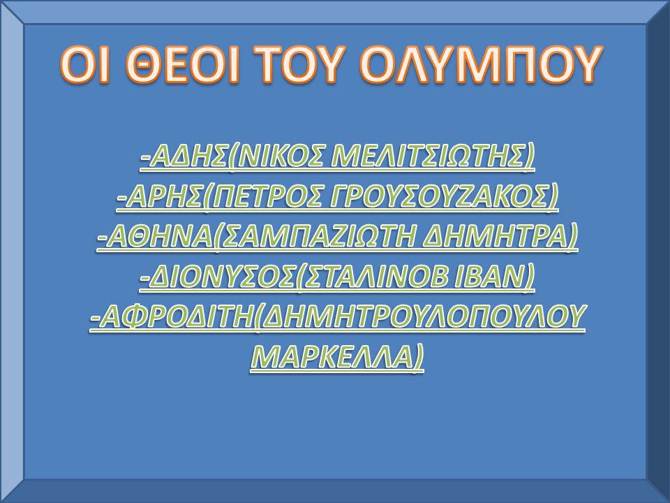 Ο Δίας ή Ζευς στην Ελληνική μυθολογία είναι ο νεότερος γιος του Κρόνου (εξού και το πατρωνυμικό Κρονίδης που αναφέρεται περισσότερο στην Οδύσσεια) και της Ρέας, εγγονός του Ουρανού και της Γαίας.