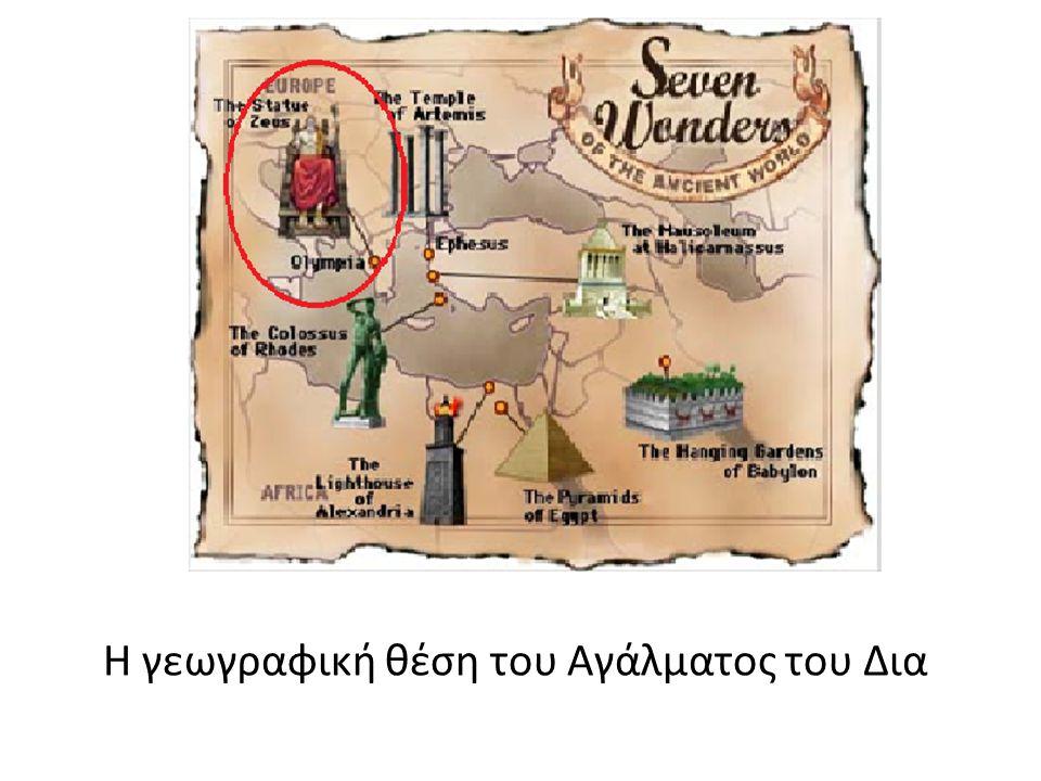 Η αρχαία Ολυμπία,τόπος λατρείας του Δια και τοποθεσία του ναού του και του αγάλματός του