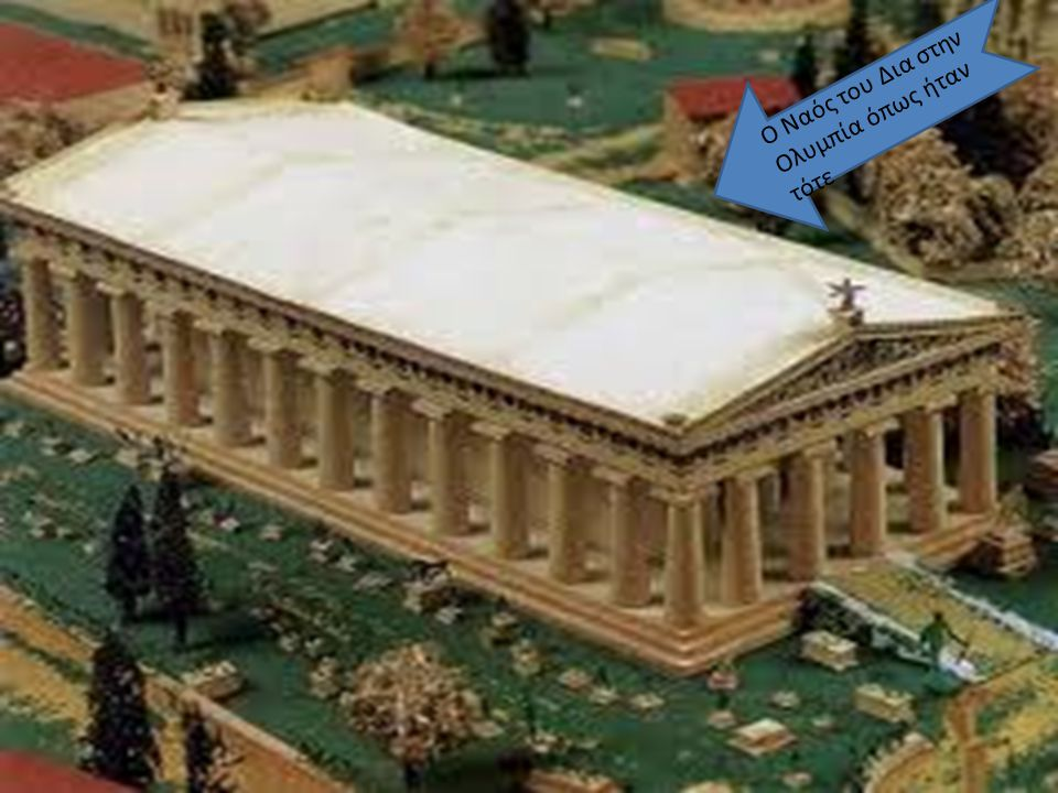 Ο Ναός του Δια στην Ολυμπία όπως ήταν τότε