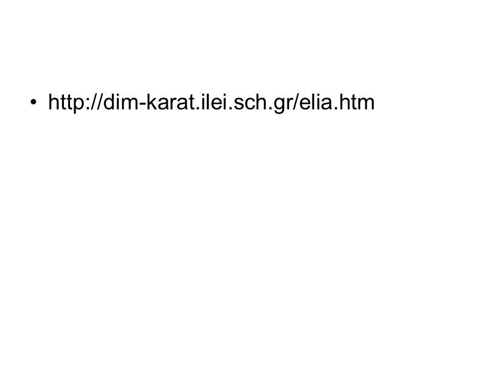 http://dim-karat.ilei.sch.gr/elia.htm