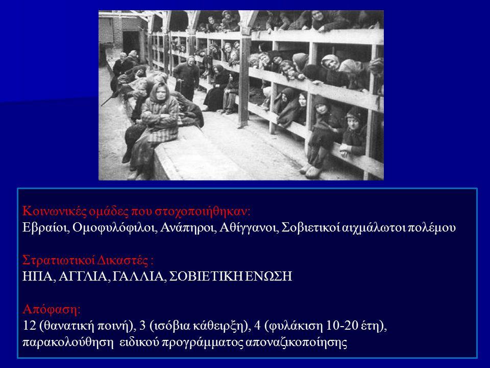 Κοινωνικές ομάδες που στοχοποιήθηκαν: Εβραίοι, Ομοφυλόφιλοι, Ανάπηροι, Αθίγγανοι, Σοβιετικοί αιχμάλωτοι πολέμου Στρατιωτικοί Δικαστές : ΗΠΑ, ΑΓΓΛΙΑ, Γ