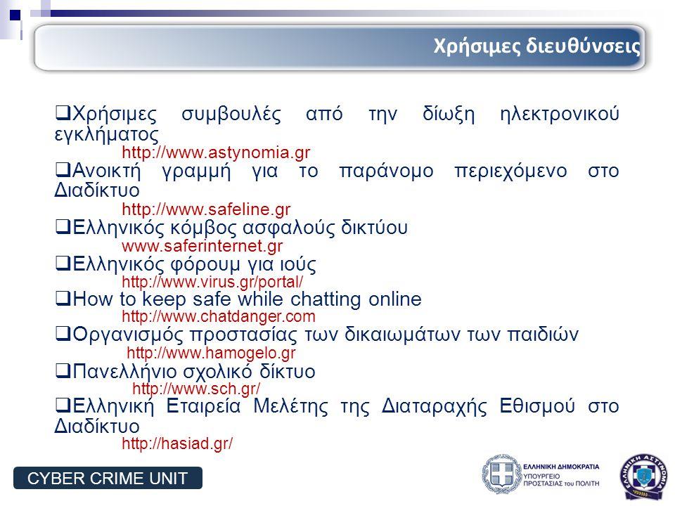 Χρήσιμες συμβουλές από την δίωξη ηλεκτρονικού εγκλήματος http://www.astynomia.gr  Ανοικτή γραμμή για το παράνομο περιεχόμενο στο Διαδίκτυο http://w