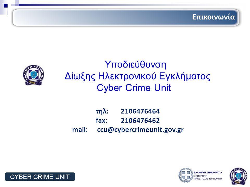 τηλ: 2106476464 fax:2106476462 mail:ccu@cybercrimeunit.gov.gr Υποδιεύθυνση Δίωξης Ηλεκτρονικού Εγκλήματος Cyber Crime Unit Επικοινωνία CYBER CRIME UNI