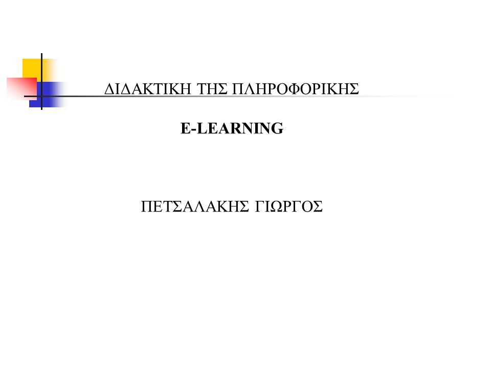 Τι είναι το E-LEARNING: Είναι ένας εναλλακτικός τρόπος εκπαίδευσης της μεθόδου εκπαίδευσης με καθηγητή στην τάξη, που δίνει στον εκπαιδευόμενο τη δυνατότητα πρόσβασης στο εκπαιδευτικό υλικό μέσω του Παγκόσμιου Ιστού.