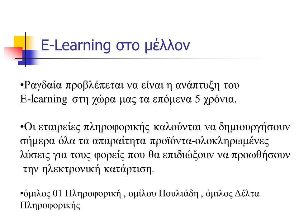 E-Learning στο μέλλον Ραγδαία προβλέπεται να είναι η ανάπτυξη του E-learning στη χώρα μας τα επόμενα 5 χρόνια. Oι εταιρείες πληροφορικής καλούνται να