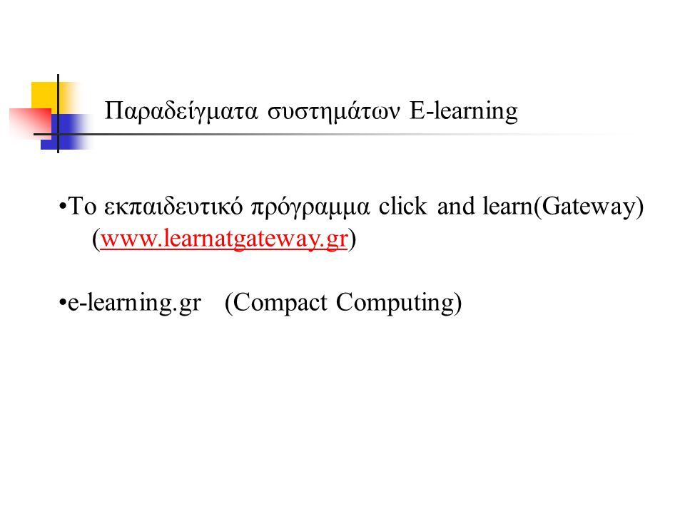 Παραδείγματα συστημάτων E-learning Tο εκπαιδευτικό πρόγραμμα click and learn(Gateway) (www.learnatgateway.gr)www.learnatgateway.gr e-learning.gr (Compact Computing)