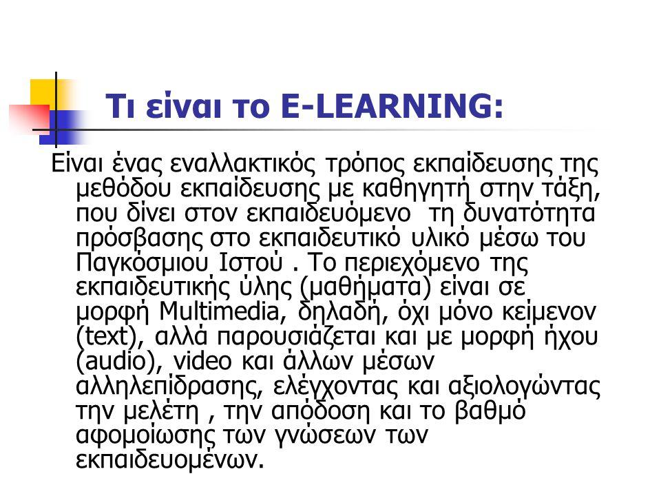 Τι είναι το E-LEARNING: Είναι ένας εναλλακτικός τρόπος εκπαίδευσης της μεθόδου εκπαίδευσης με καθηγητή στην τάξη, που δίνει στον εκπαιδευόμενο τη δυνα