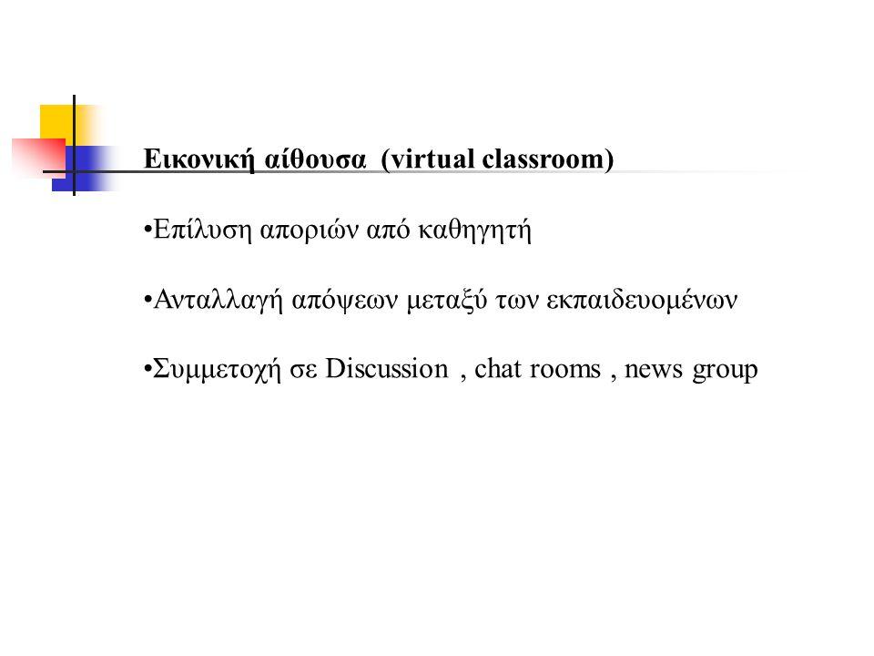 Εικονική αίθουσα (virtual classroom) Επίλυση αποριών από καθηγητή Ανταλλαγή απόψεων μεταξύ των εκπαιδευομένων Συμμετοχή σε Discussion, chat rooms, news group
