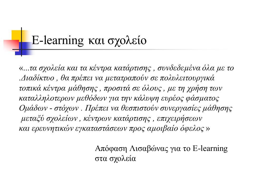 E-learning και σχολείο «...τα σχολεία και τα κέντρα κατάρτισης, συνδεδεµένα όλα µε το.Διαδίκτυο, θα πρέπει να µετατραπούν σε πολυλειτουργικά τοπικά κέντρα µάθησης, προσιτά σε όλους, µε τη χρήση των καταλληλοτερων µεθόδων για την κάλυψη ευρέος φάσµατος Ομάδων - στόχων.