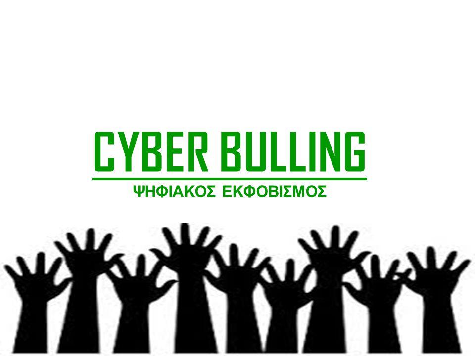 Η ψηφιακή παρενόχληση ή διαφορετικά cyber bullying εξαπλώνεται ταχύτατα στην Ευρώπη μαζί με το internet και τις υπηρεσίες κοινωνικής δικτύωσης [Facebook,Twitter,κτλ] ενώ πολλά είναι και τα περιστατικά στην Ελλάδα.