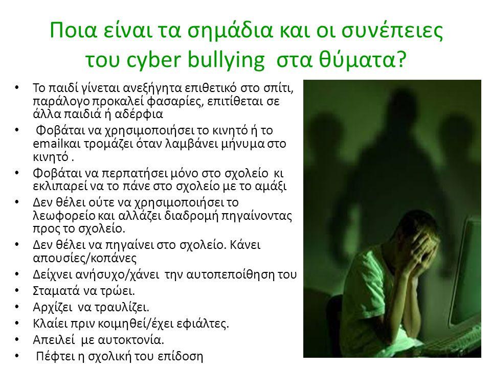 Ποια είναι τα σημάδια και οι συνέπειες του cyber bullying στα θύματα? Το παιδί γίνεται ανεξήγητα επιθετικό στο σπίτι, παράλογο προκαλεί φασαρίες, επιτ