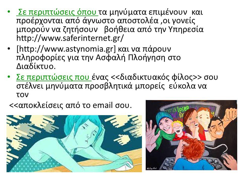 Σε περιπτώσεις όπου τα μηνύματα επιμένουν και προέρχονται από άγνωστο αποστολέα,οι γονείς μπορούν να ζητήσουν βοήθεια από την Υπηρεσία http://www.safe