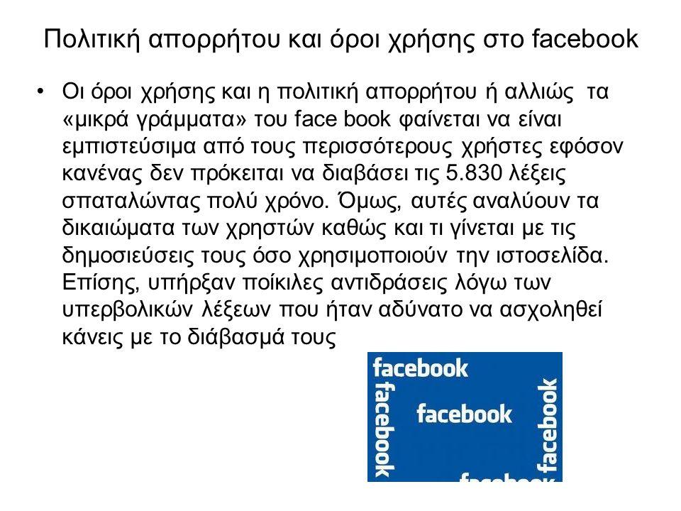 Πολιτική απορρήτου και όροι χρήσης στο facebook Οι όροι χρήσης και η πολιτική απορρήτου ή αλλιώς τα «μικρά γράμματα» του face book φαίνεται να είναι ε