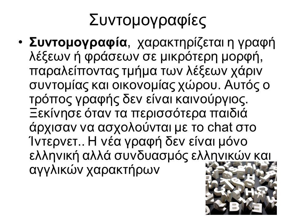 Συντομογραφίες Συντομογραφία, χαρακτηρίζεται η γραφή λέξεων ή φράσεων σε μικρότερη μορφή, παραλείποντας τμήμα των λέξεων χάριν συντομίας και οικονομία
