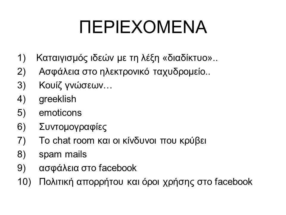 ΠΕΡΙΕΧΟΜΕΝΑ 1)Καταιγισμός ιδεών με τη λέξη «διαδίκτυο».. 2) Ασφάλεια στο ηλεκτρονικό ταχυδρομείο.. 3) Κουίζ γνώσεων… 4) greeklish 5) emoticons 6) Συντ