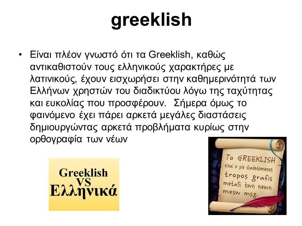 greeklish Είναι πλέον γνωστό ότι τα Greeklish, καθώς αντικαθιστούν τους ελληνικούς χαρακτήρες με λατινικούς, έχουν εισχωρήσει στην καθημερινότητά των
