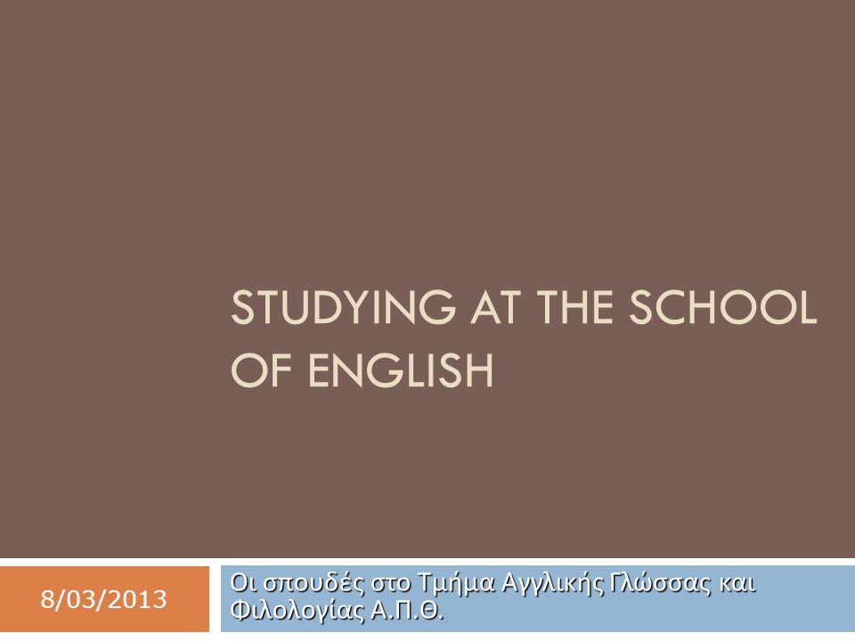STUDYING AT THE SCHOOL OF ENGLISH Οι σπουδές στο Τμήμα Αγγλικής Γλώσσας και Φιλολογίας Α.