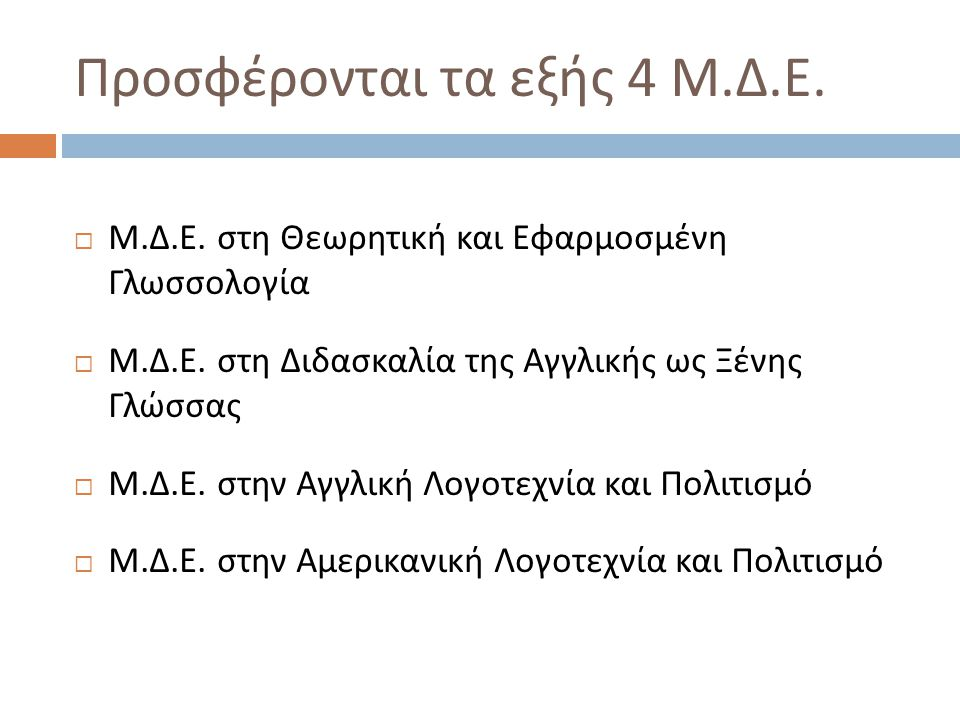 Προσφέρονται τα εξής 4 Μ. Δ. Ε.  Μ. Δ. Ε. στη Θεωρητική και Εφαρμοσμένη Γλωσσολογία  Μ.