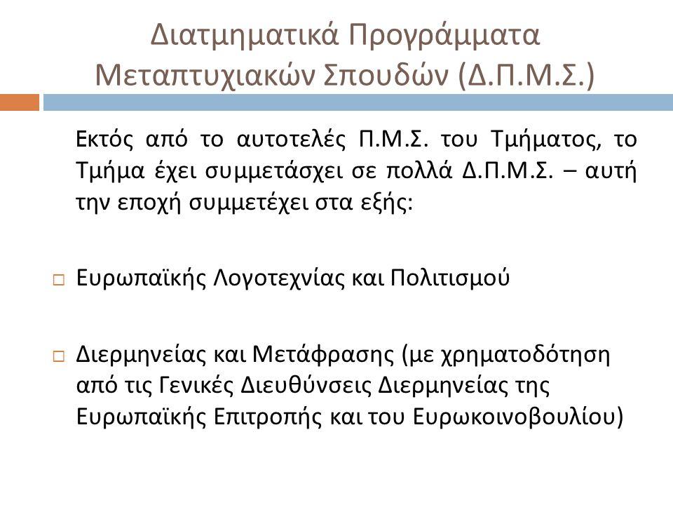 Διατμηματικά Προγράμματα Μεταπτυχιακών Σπουδών ( Δ.