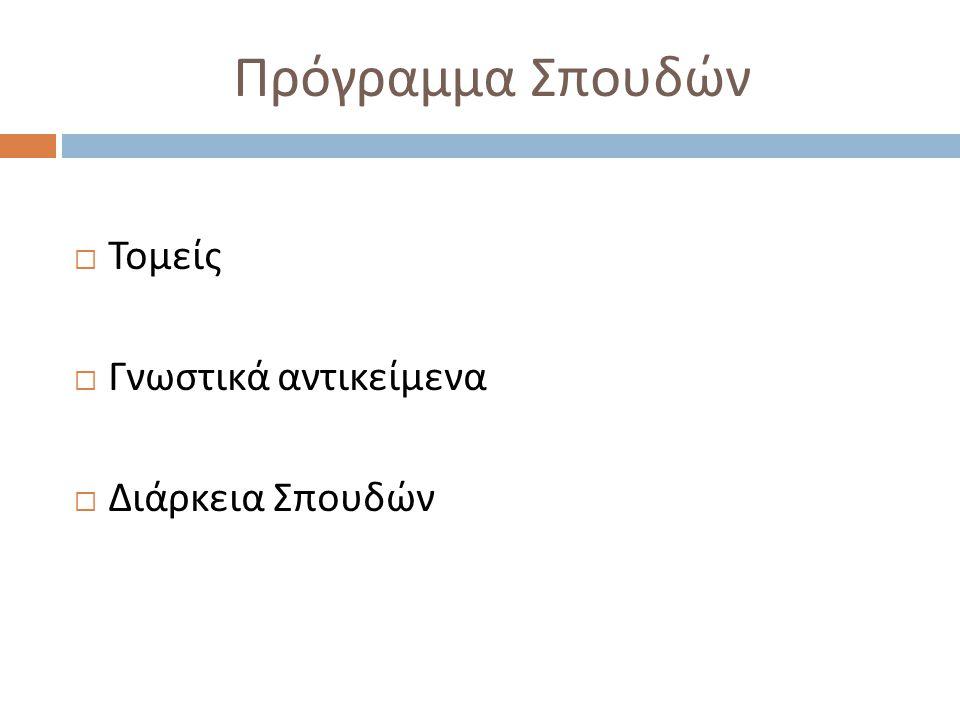 Πρόγραμμα Σπουδών  Τομείς  Γνωστικά αντικείμενα  Διάρκεια Σπουδών