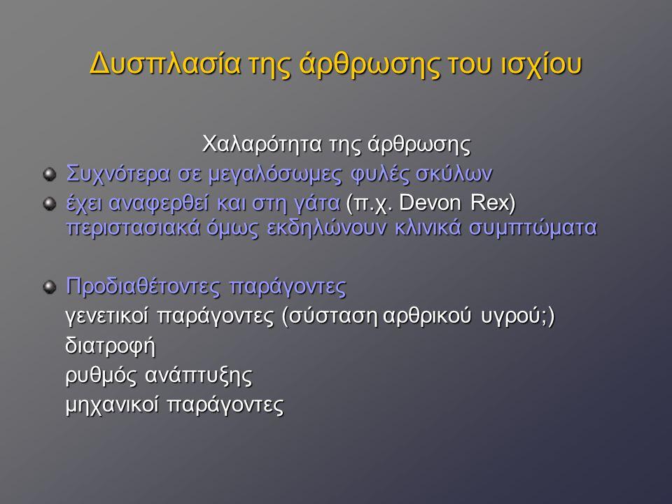 Δυσπλασία της άρθρωσης του ισχίου β) Χειρουργική -Διαμεσοτροχαντήρια οστεοτομία (coxa valga) -Τεχνικές επιμήκυνσης του αυχένα (coxa valga) -Εκτομή του κτενίτη μυός (μείωση του πόνου) !!!!!!.