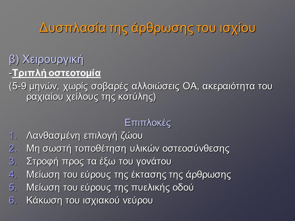 Δυσπλασία της άρθρωσης του ισχίου β) Χειρουργική - -Τριπλή οστεοτομία (5-9 μηνών, χωρίς σοβαρές αλλοιώσεις ΟΑ, ακεραιότητα του ραχιαίου χείλους της κο