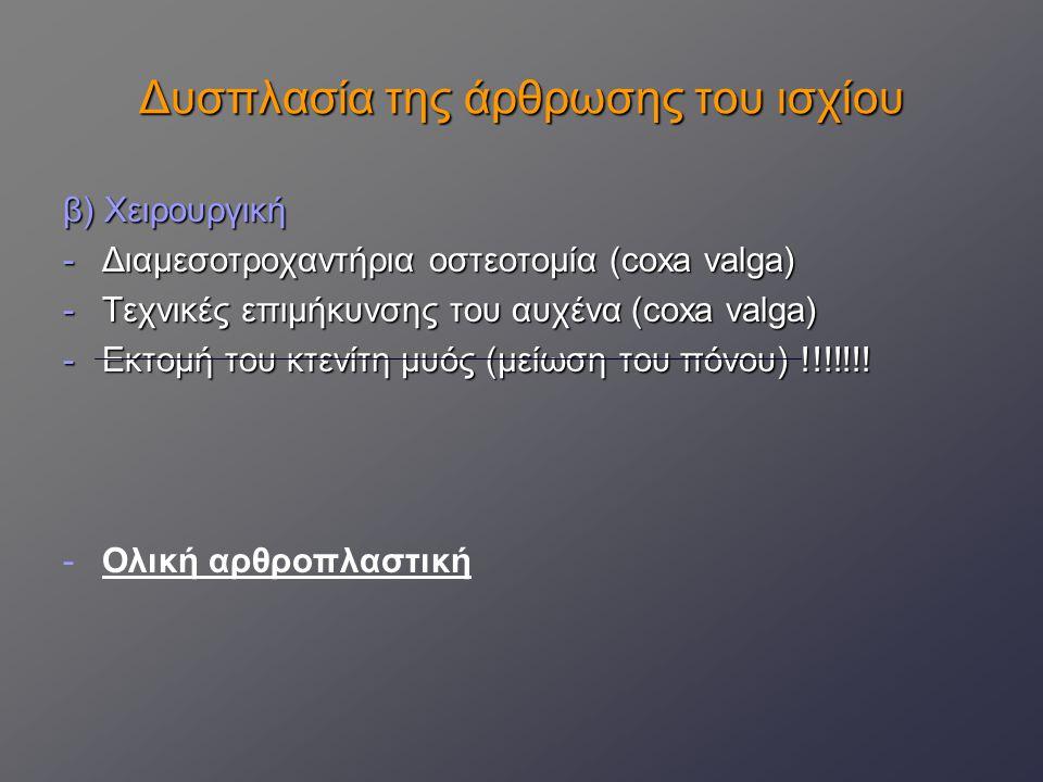 Δυσπλασία της άρθρωσης του ισχίου β) Χειρουργική -Διαμεσοτροχαντήρια οστεοτομία (coxa valga) -Τεχνικές επιμήκυνσης του αυχένα (coxa valga) -Εκτομή του