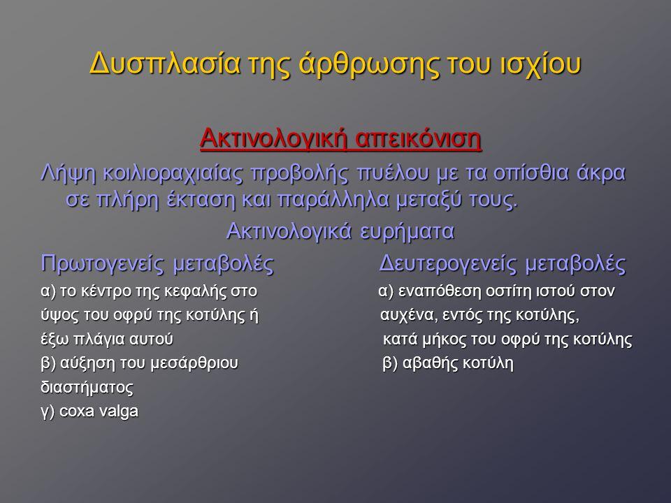 Δυσπλασία της άρθρωσης του ισχίου Η κλινική εικόνα δεν συμβαδίζει πάντα με τις αλλοιώσεις που διαπιστώνονται ακτινολογικά Διαφορική διάγνωση α) οστεοχόνδρωση β) ασηπτική νέκρωση κεφαλής μηριαίου γ) πανοστεϊτιδα δ) υπερτροφική οστεοδυστροφία ε) τραύμα (κάταγμα, εξάρθρημα)