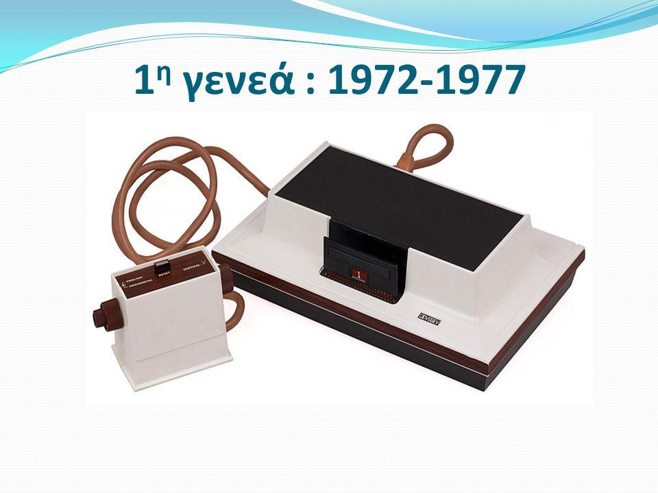 1 η γενεά : 1972-1977