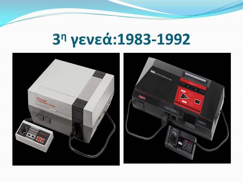 3 η γενεά:1983-1992