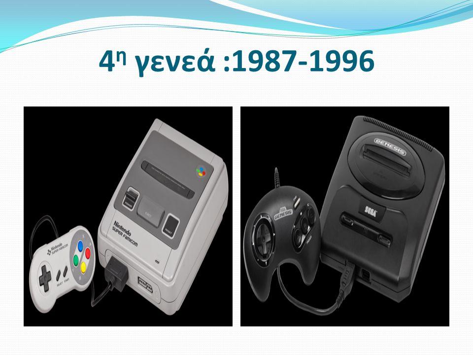 4 η γενεά :1987-1996