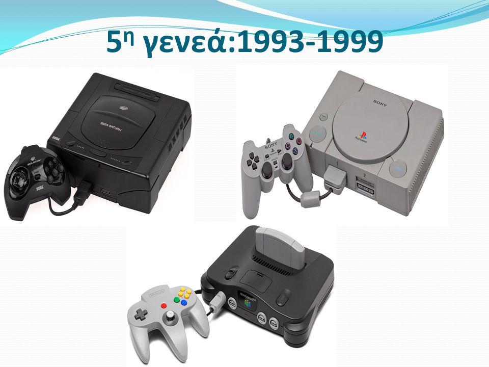 5 η γενεά:1993-1999