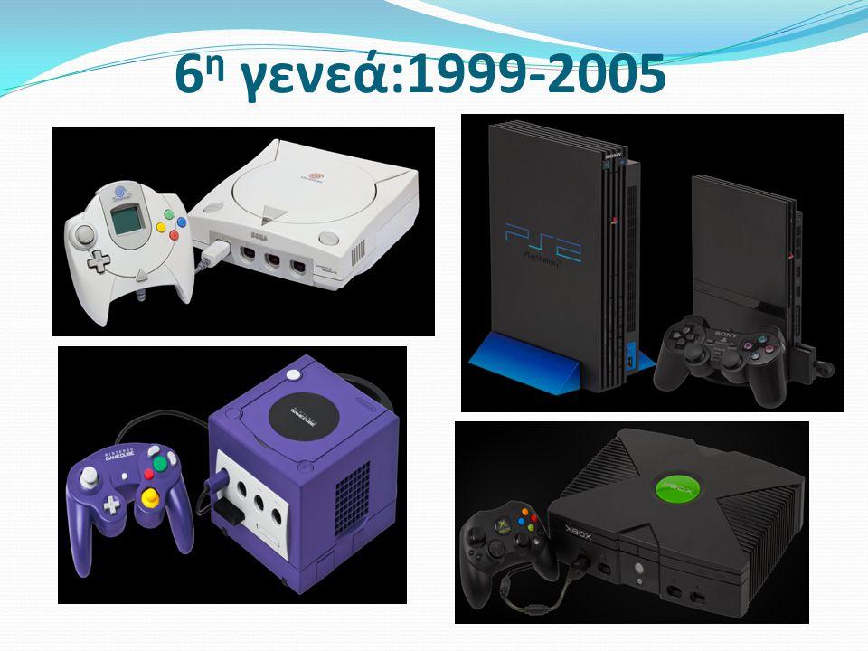 6 η γενεά:1999-2005