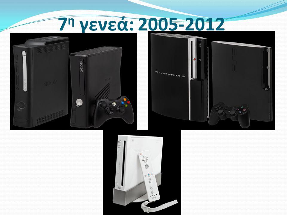 7 η γενεά: 2005-2012