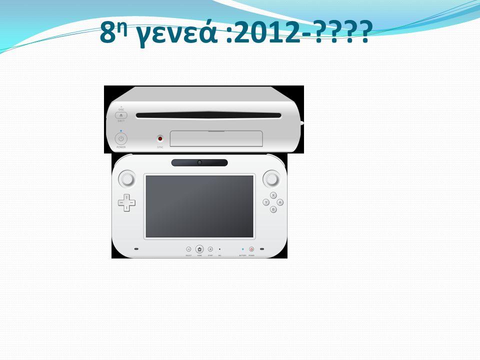8 η γενεά :2012-