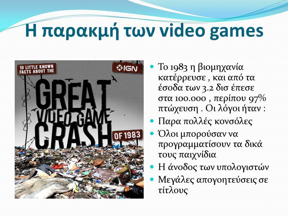 Η παρακμή των video games Το 1983 η βιομηχανία κατέρρευσε, και από τα έσοδα των 3.2 δισ έπεσε στα 100.000, περίπου 97% πτώχευση.