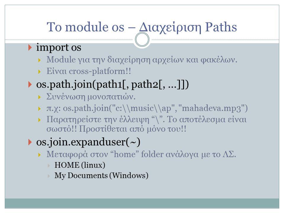 Το module os – Διαχείριση Paths  import os  Module για την διαχείρηση αρχείων και φακέλων.