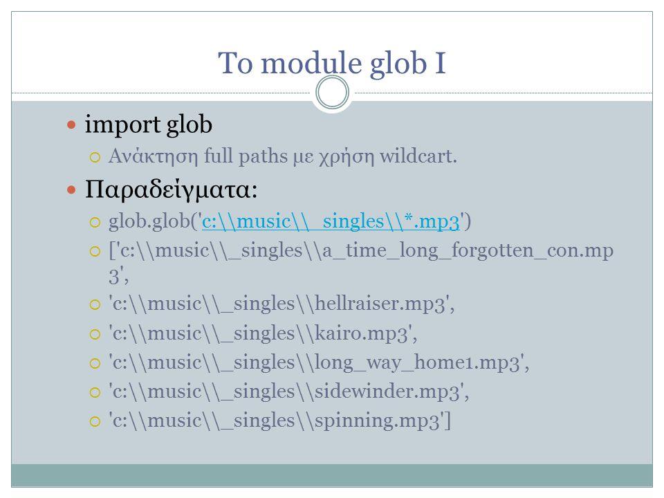 Το module glob I import glob  Ανάκτηση full paths με χρήση wildcart.