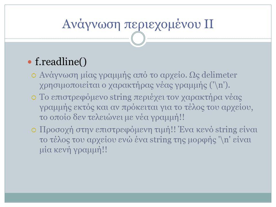 Ανάγνωση περιεχομένου ΙΙ f.readline()   Ανάγνωση μίας γραμμής από το αρχείο.