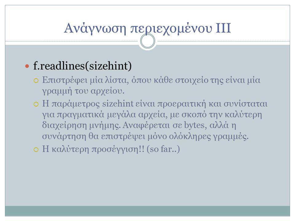 Ανάγνωση περιεχομένου ΙΙΙ f.readlines(sizehint)   Επιστρέφει μία λίστα, όπου κάθε στοιχείο της είναι μία γραμμή του αρχείου.