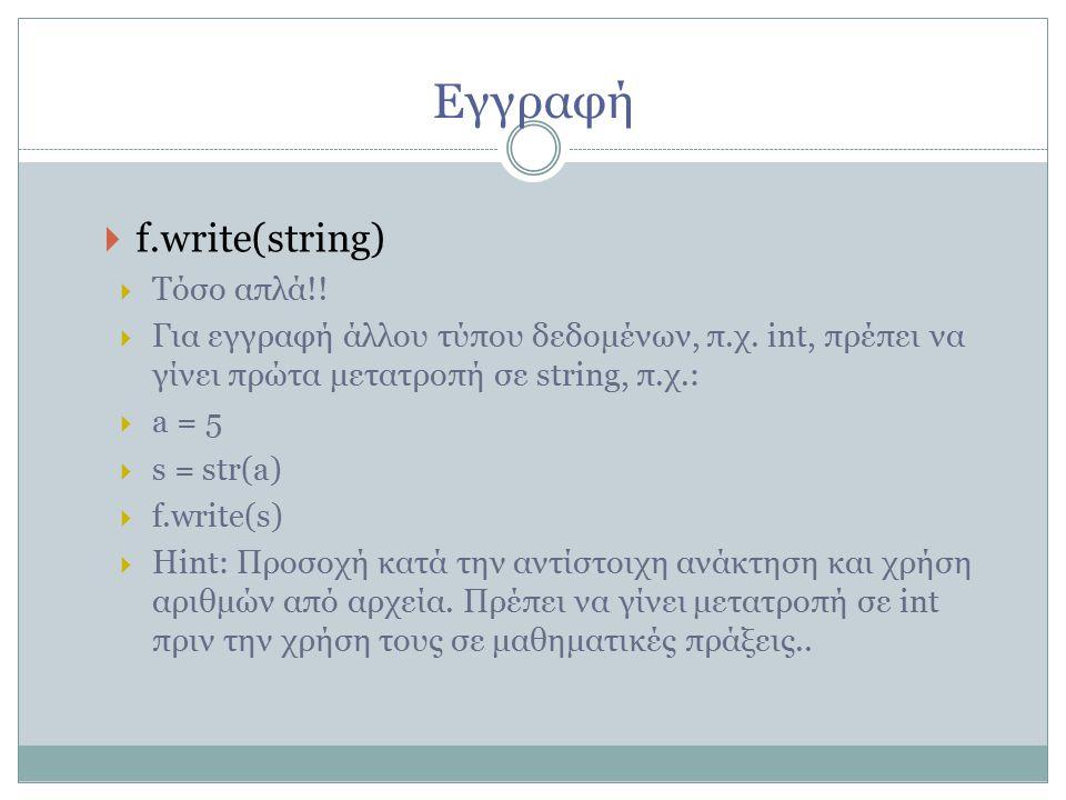 Εγγραφή  f.write(string)   Τόσο απλά!. Για εγγραφή άλλου τύπου δεδομένων, π.χ.