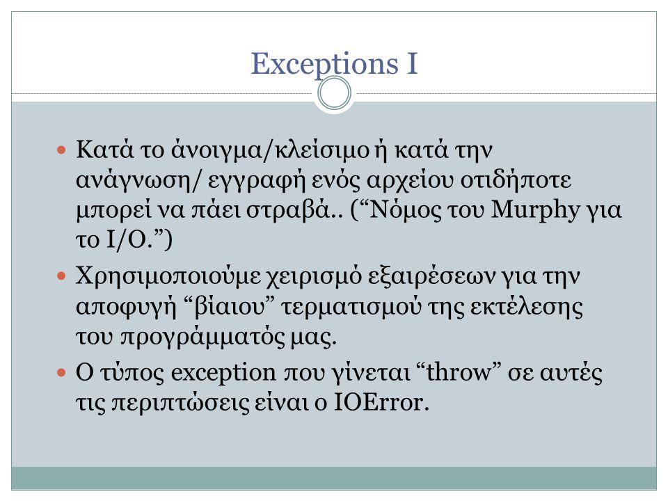 Exceptions Ι Κατά το άνοιγμα/κλείσιμο ή κατά την ανάγνωση/ εγγραφή ενός αρχείου οτιδήποτε μπορεί να πάει στραβά..
