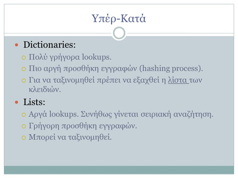Υπέρ-Κατά Dictionaries:  Πολύ γρήγορα lookups. Πιο αργή προσθήκη εγγραφών (hashing process).