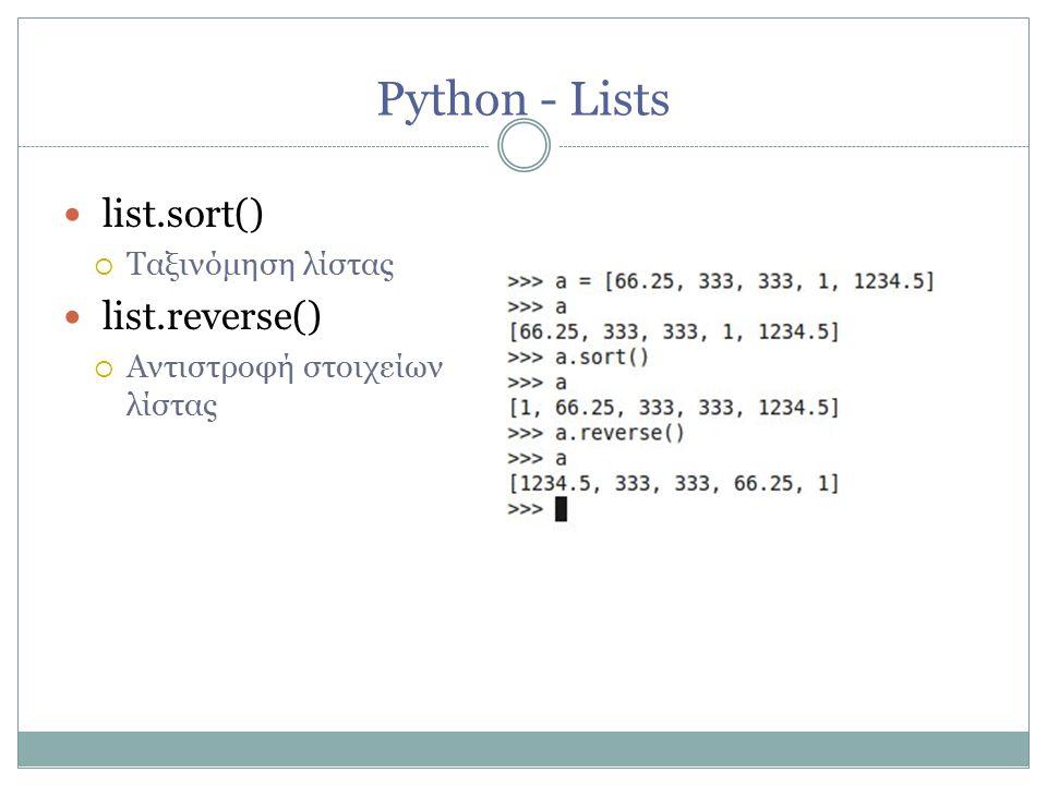 Python - Lists list.sort()  Ταξινόμηση λίστας list.reverse()  Αντιστροφή στοιχείων λίστας