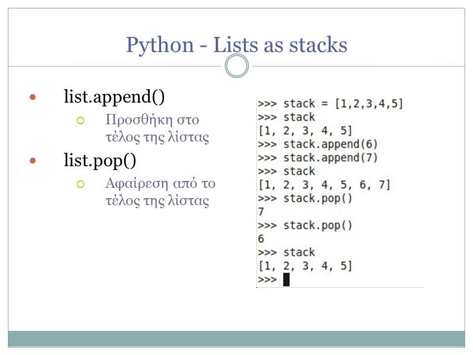 Python - Lists as stacks list.append()  Προσθήκη στο τέλος της λίστας list.pop()  Αφαίρεση από το τέλος της λίστας